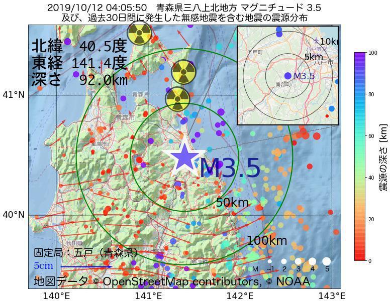 地震震源マップ:2019年10月12日 04時05分 青森県三八上北地方でM3.5の地震
