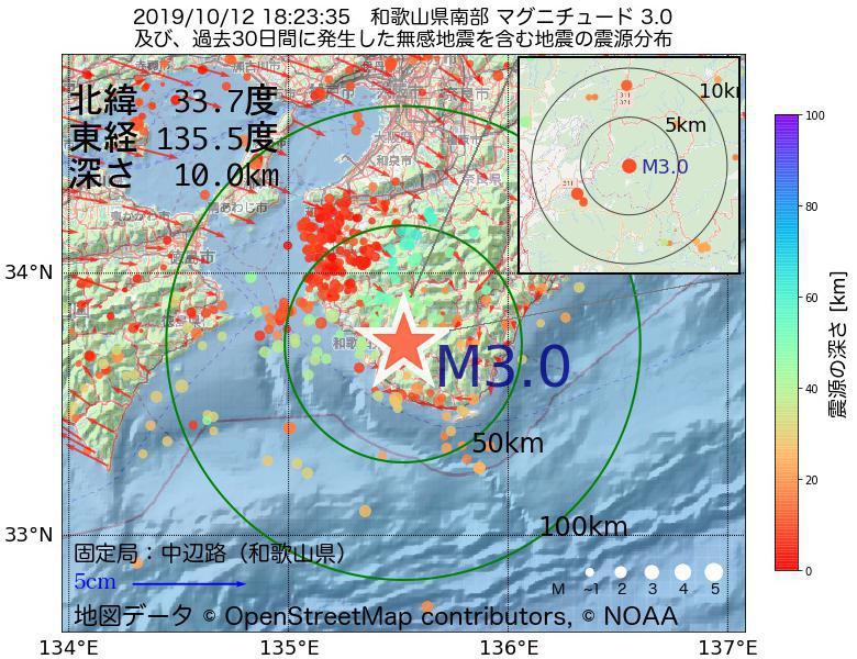 地震震源マップ:2019年10月12日 18時23分 和歌山県南部でM3.0の地震