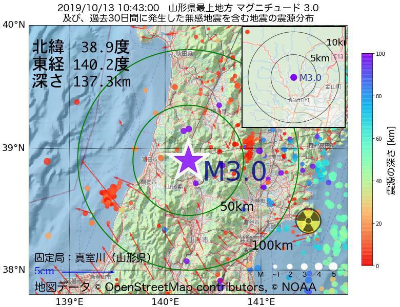 地震震源マップ:2019年10月13日 10時43分 山形県最上地方でM3.0の地震
