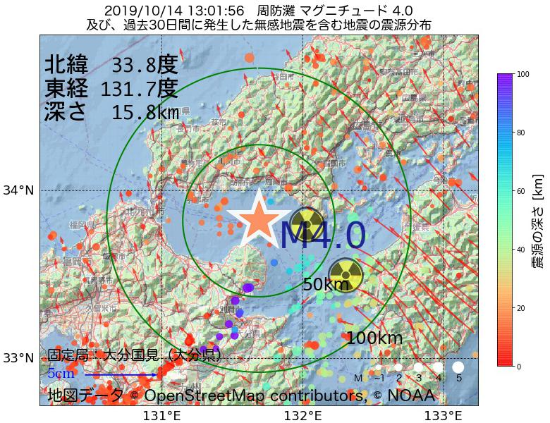 地震震源マップ:2019年10月14日 13時01分 周防灘でM4.0の地震