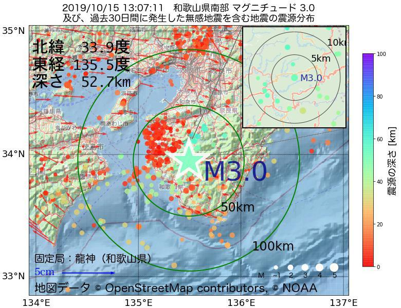 地震震源マップ:2019年10月15日 13時07分 和歌山県南部でM3.0の地震