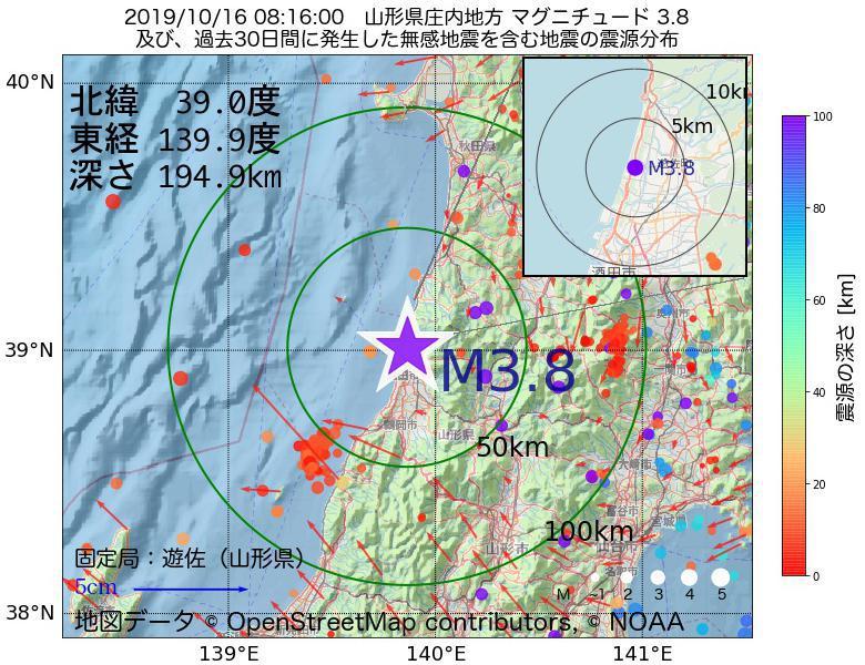 地震震源マップ:2019年10月16日 08時16分 山形県庄内地方でM3.8の地震