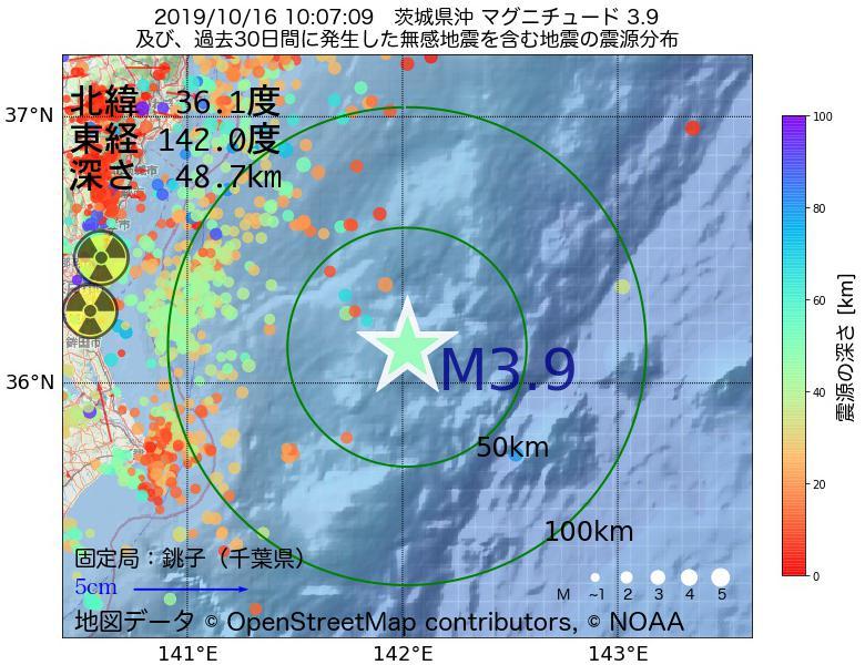 地震震源マップ:2019年10月16日 10時07分 茨城県沖でM3.9の地震