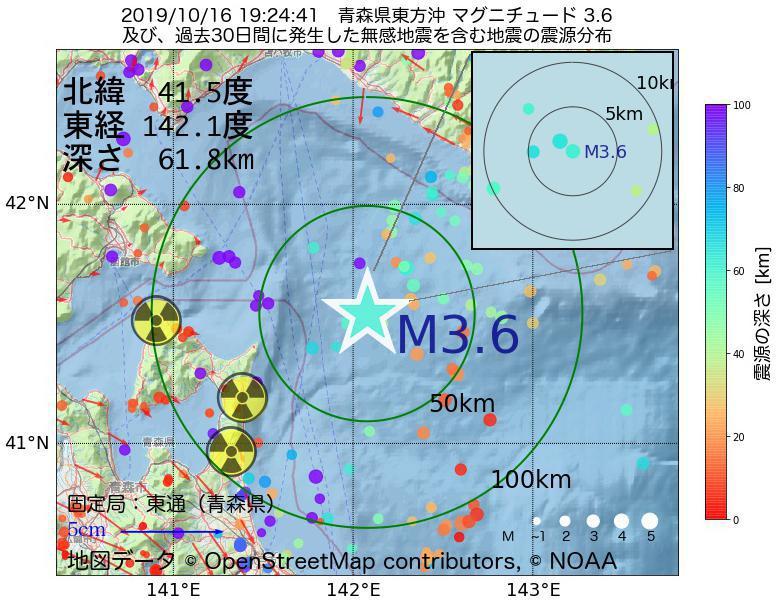 地震震源マップ:2019年10月16日 19時24分 青森県東方沖でM3.6の地震