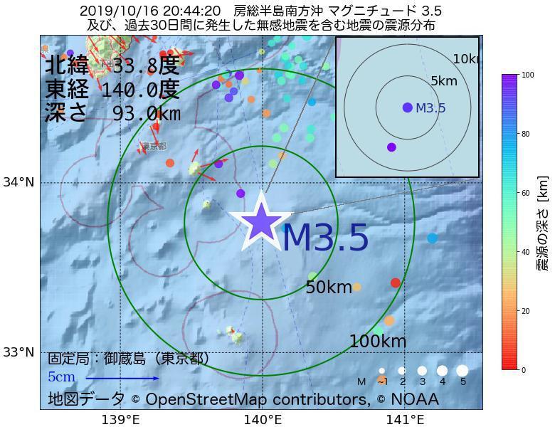 地震震源マップ:2019年10月16日 20時44分 房総半島南方沖でM3.5の地震