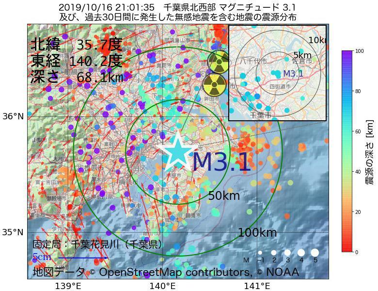 地震震源マップ:2019年10月16日 21時01分 千葉県北西部でM3.1の地震