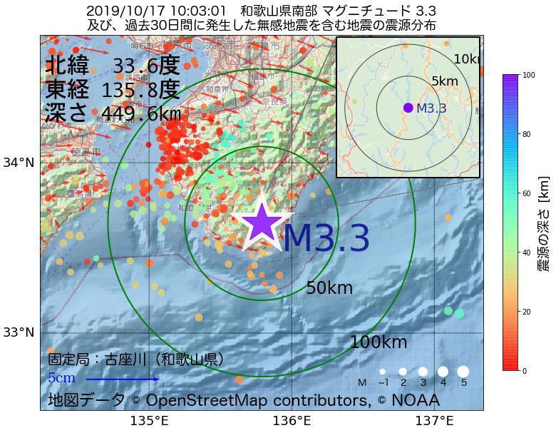 地震震源マップ:2019年10月17日 10時03分 和歌山県南部でM3.3の地震