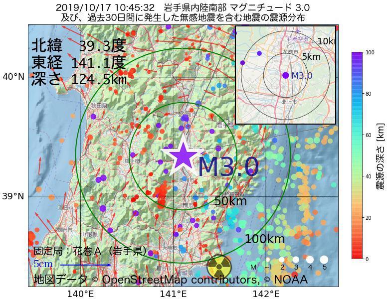 地震震源マップ:2019年10月17日 10時45分 岩手県内陸南部でM3.0の地震