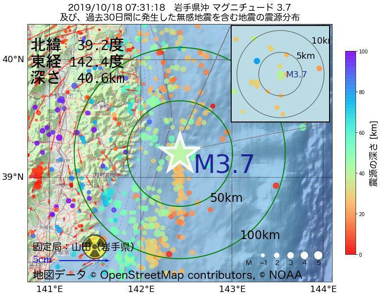 地震震源マップ:2019年10月18日 07時31分 岩手県沖でM3.7の地震