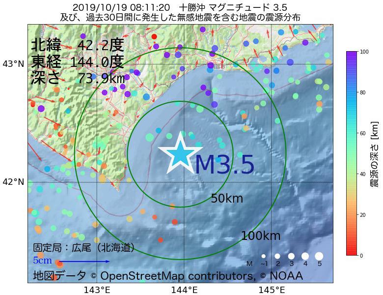 地震震源マップ:2019年10月19日 08時11分 十勝沖でM3.5の地震