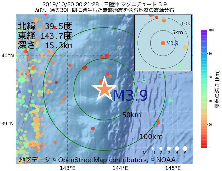 地震震源マップ:2019年10月20日 00時21分 三陸沖でM3.9の地震