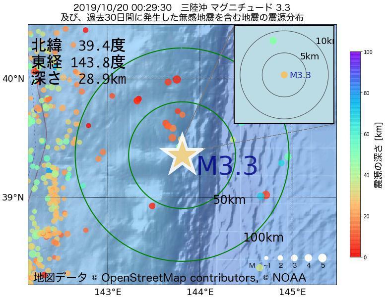 地震震源マップ:2019年10月20日 00時29分 三陸沖でM3.3の地震