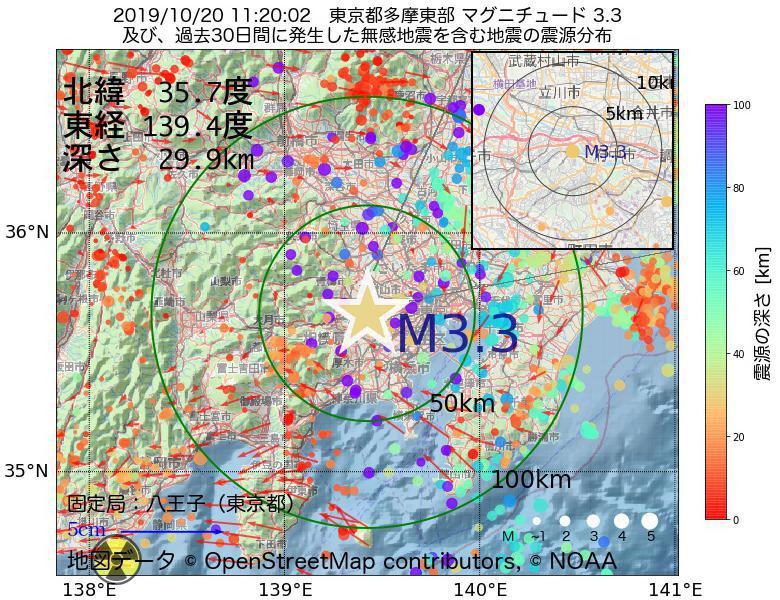 地震震源マップ:2019年10月20日 11時20分 東京都多摩東部でM3.3の地震