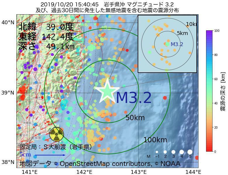 地震震源マップ:2019年10月20日 15時40分 岩手県沖でM3.2の地震
