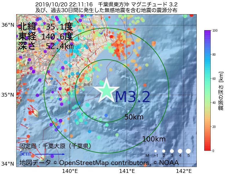 地震震源マップ:2019年10月20日 22時11分 千葉県東方沖でM3.2の地震
