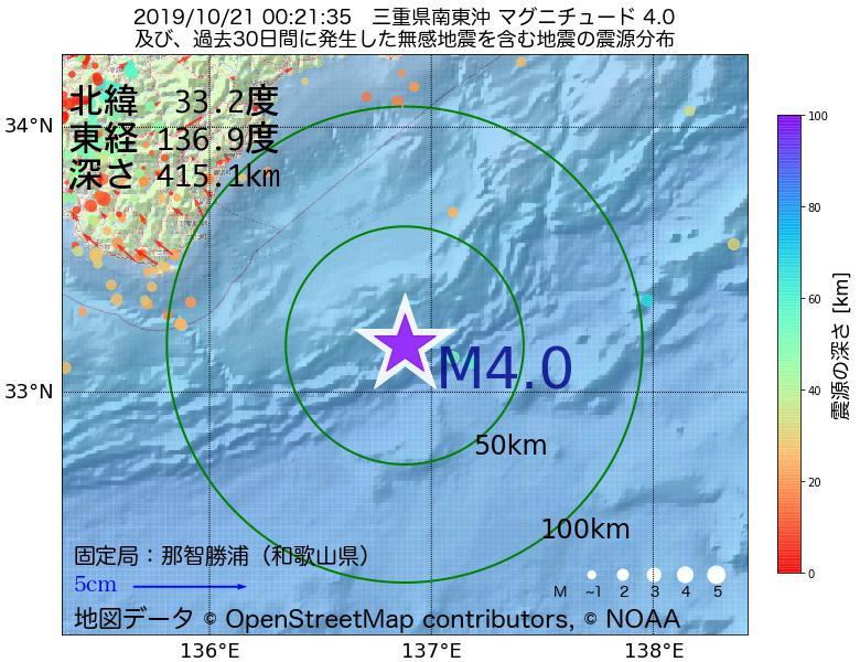 地震震源マップ:2019年10月21日 00時21分 三重県南東沖でM4.0の地震