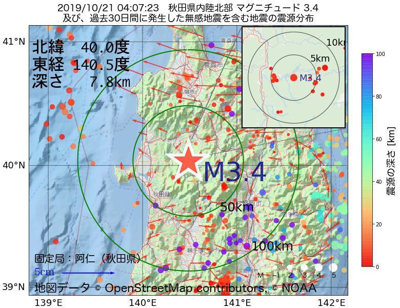 地震震源マップ:2019年10月21日 04時07分 秋田県内陸北部でM3.4の地震