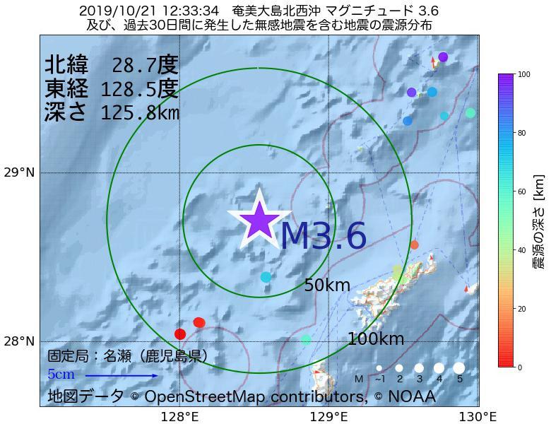 地震震源マップ:2019年10月21日 12時33分 奄美大島北西沖でM3.6の地震