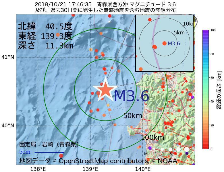 地震震源マップ:2019年10月21日 17時46分 青森県西方沖でM3.6の地震