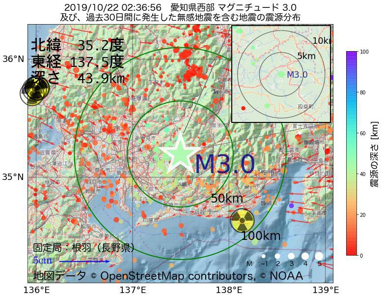 地震震源マップ:2019年10月22日 02時36分 愛知県西部でM3.0の地震