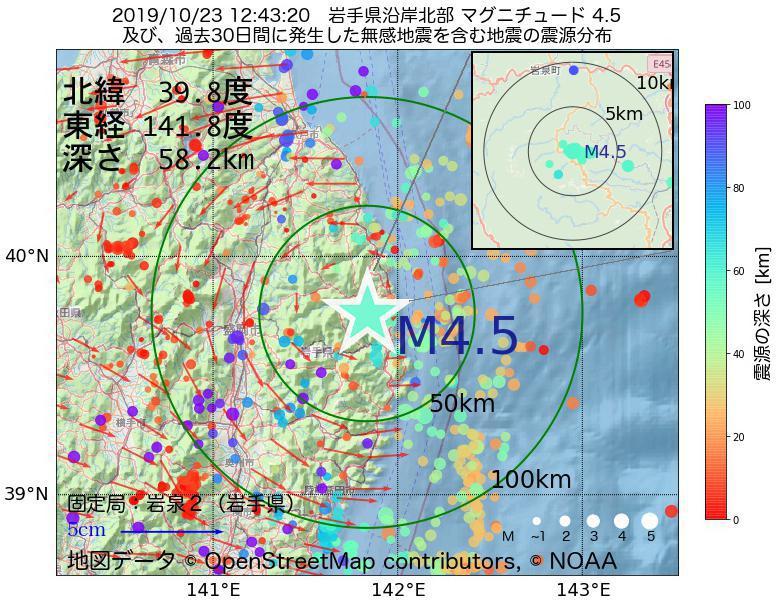 地震震源マップ:2019年10月23日 12時43分 岩手県沿岸北部でM4.5の地震