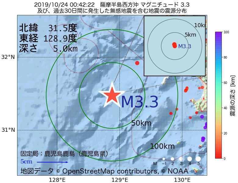 地震震源マップ:2019年10月24日 00時42分 薩摩半島西方沖でM3.3の地震