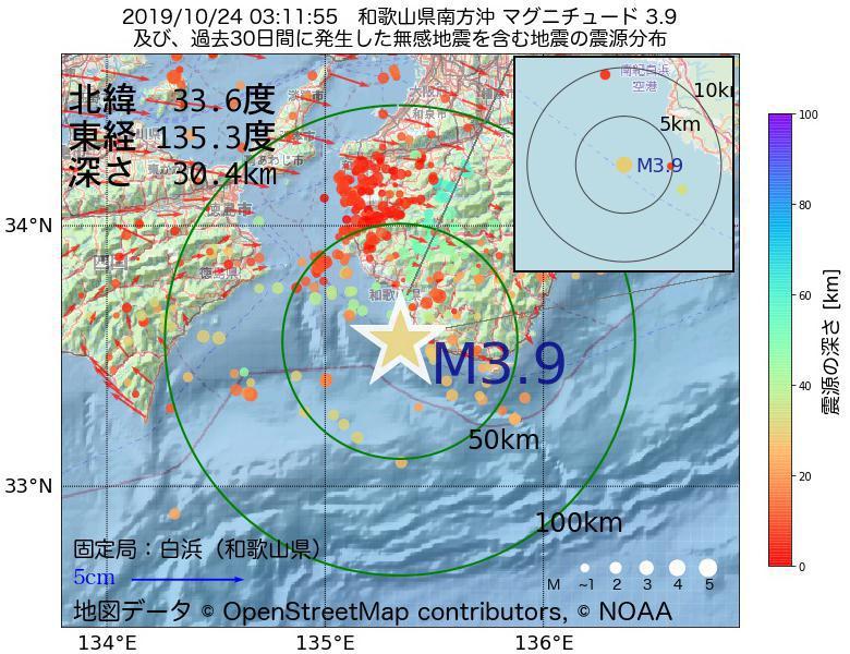地震震源マップ:2019年10月24日 03時11分 和歌山県南方沖でM3.9の地震