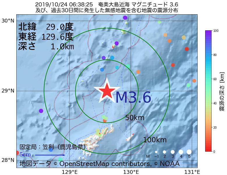 地震震源マップ:2019年10月24日 06時38分 奄美大島近海でM3.6の地震