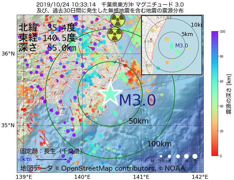 地震震源マップ:2019年10月24日 10時33分 千葉県東方沖でM3.0の地震