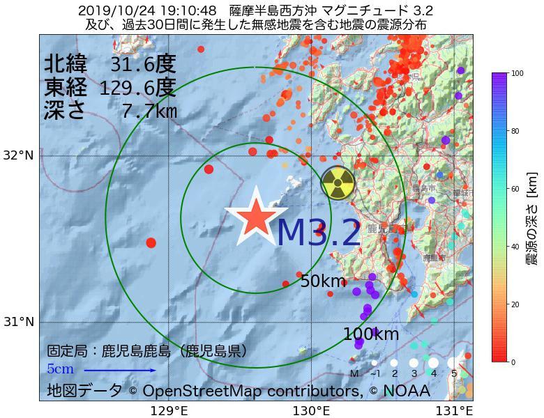 地震震源マップ:2019年10月24日 19時10分 薩摩半島西方沖でM3.2の地震