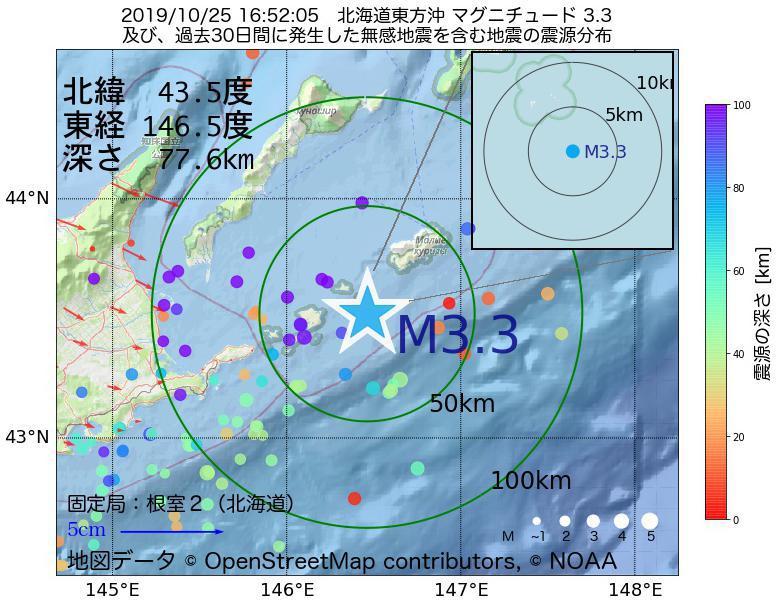 地震震源マップ:2019年10月25日 16時52分 北海道東方沖でM3.3の地震