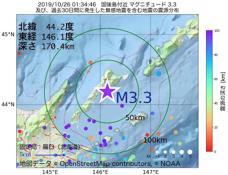 地震震源マップ:2019年10月26日 01時34分 国後島付近でM3.3の地震