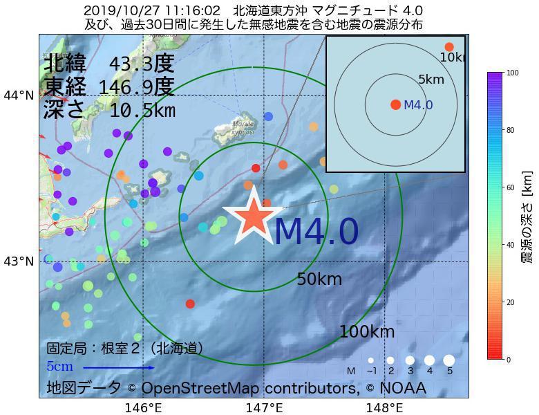 地震震源マップ:2019年10月27日 11時16分 北海道東方沖でM4.0の地震