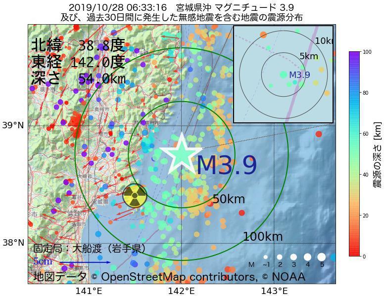 地震震源マップ:2019年10月28日 06時33分 宮城県沖でM3.9の地震