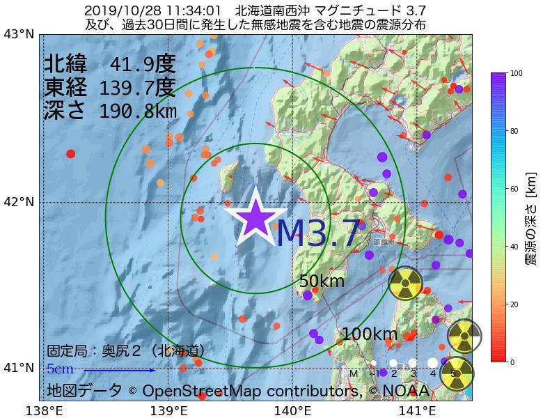 地震震源マップ:2019年10月28日 11時34分 北海道南西沖でM3.7の地震