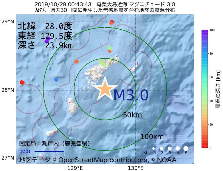 地震震源マップ:2019年10月29日 00時43分 奄美大島近海でM3.0の地震