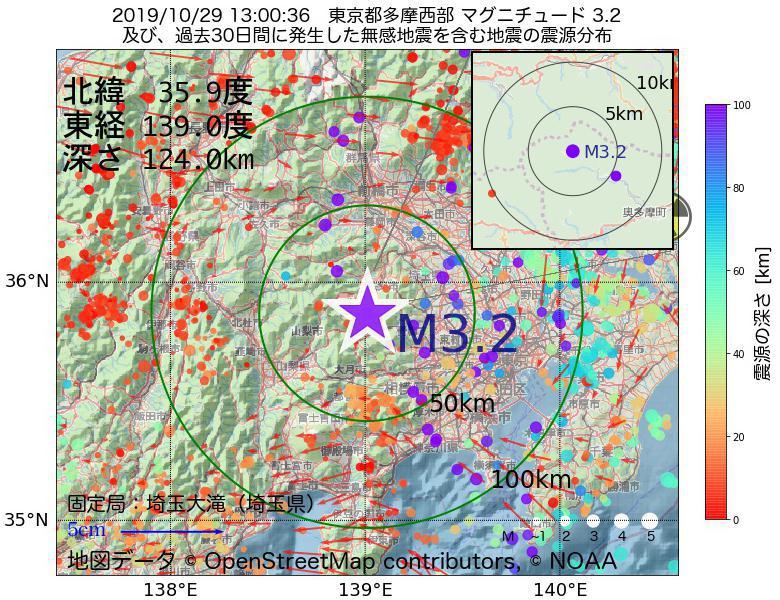 地震震源マップ:2019年10月29日 13時00分 東京都多摩西部でM3.2の地震