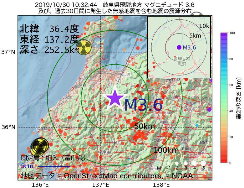 地震震源マップ:2019年10月30日 10時32分 岐阜県飛騨地方でM3.6の地震