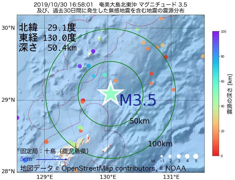 地震震源マップ:2019年10月30日 16時58分 奄美大島北東沖でM3.5の地震