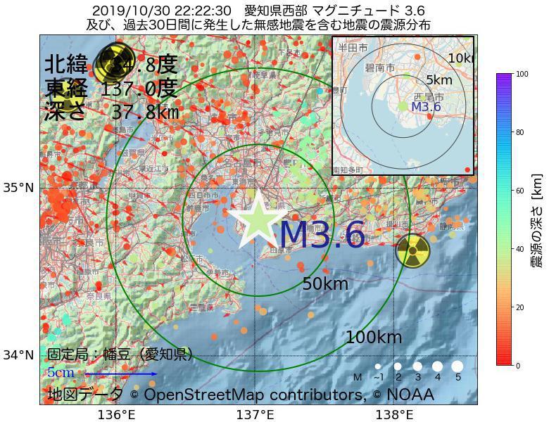 地震震源マップ:2019年10月30日 22時22分 愛知県西部でM3.6の地震