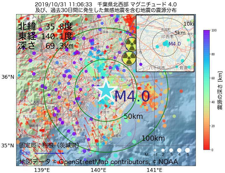 地震震源マップ:2019年10月31日 11時06分 千葉県北西部でM4.0の地震