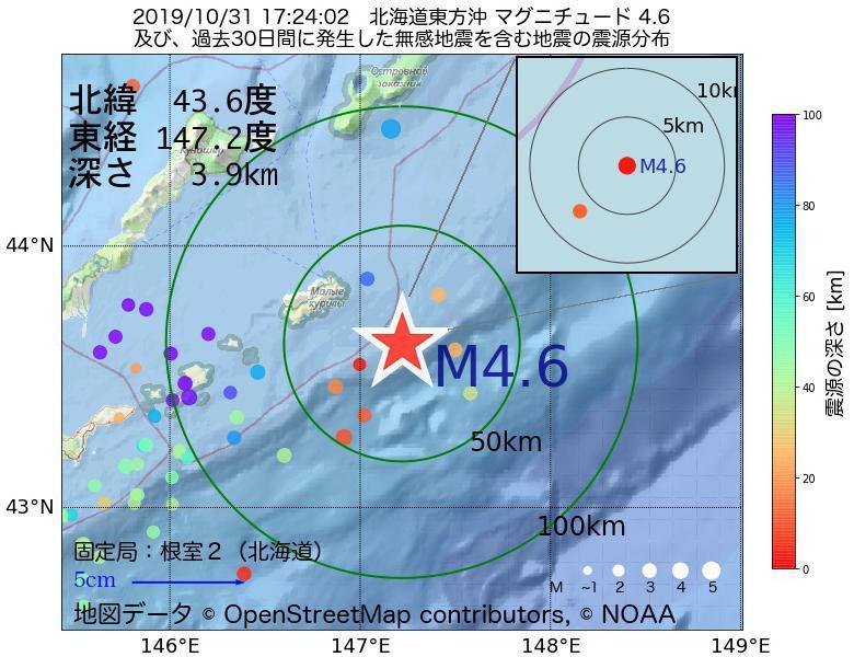 地震震源マップ:2019年10月31日 17時24分 北海道東方沖でM4.6の地震
