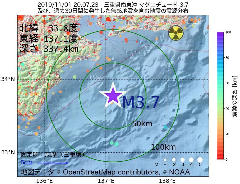 地震震源マップ:2019年11月01日 20時07分 三重県南東沖でM3.7の地震