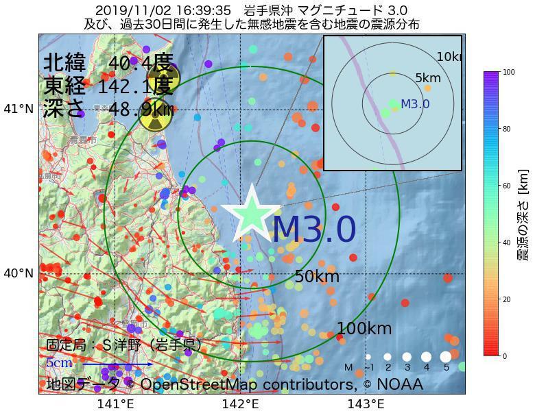 地震震源マップ:2019年11月02日 16時39分 岩手県沖でM3.0の地震