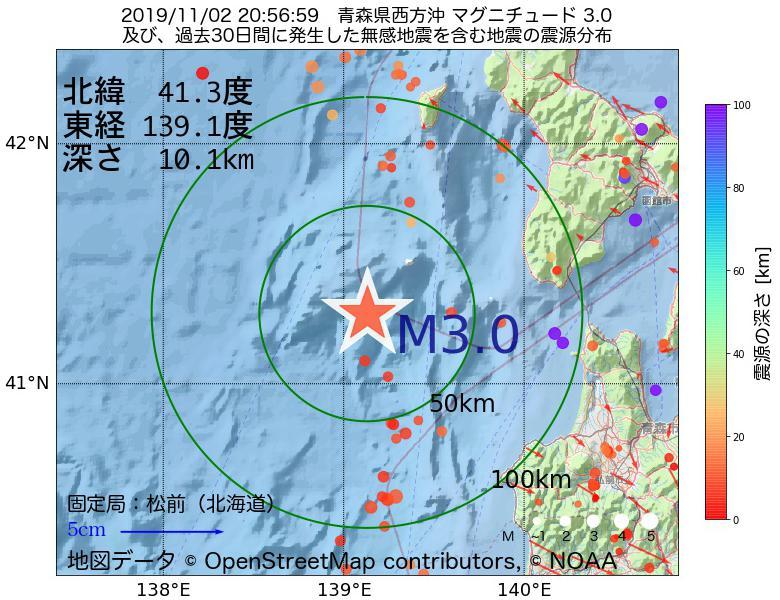 地震震源マップ:2019年11月02日 20時56分 青森県西方沖でM3.0の地震