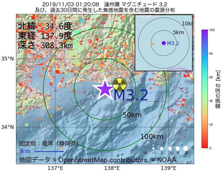 地震震源マップ:2019年11月03日 01時20分 遠州灘でM3.2の地震