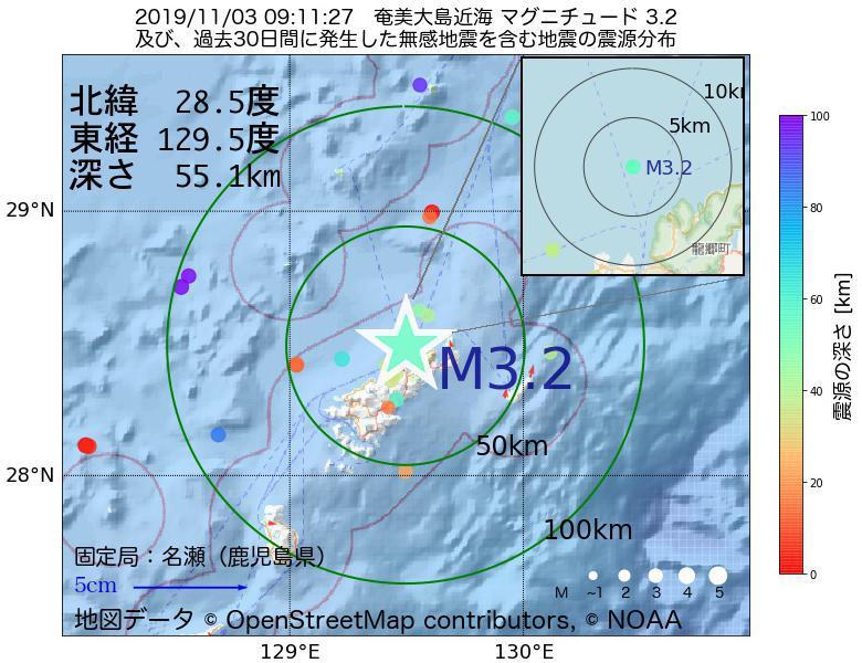 地震震源マップ:2019年11月03日 09時11分 奄美大島近海でM3.2の地震
