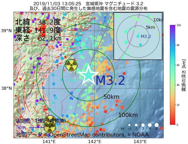 地震震源マップ:2019年11月03日 13時05分 宮城県沖でM3.2の地震