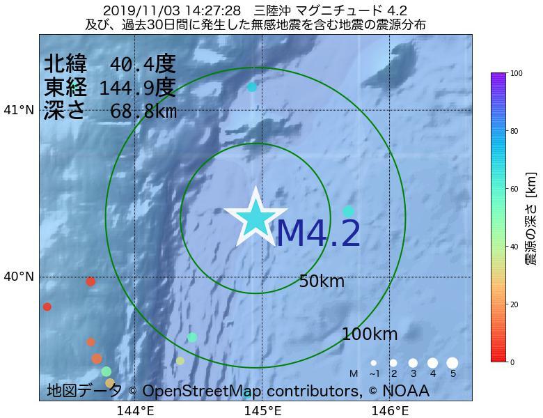 地震震源マップ:2019年11月03日 14時27分 三陸沖でM4.2の地震