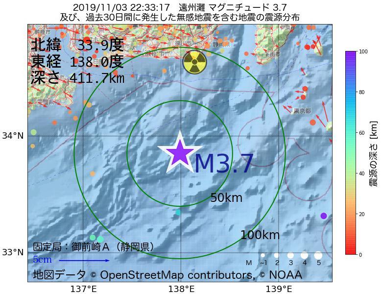 地震震源マップ:2019年11月03日 22時33分 遠州灘でM3.7の地震